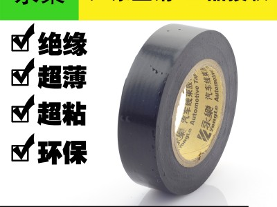 永乐电工胶带20米永乐电胶布汽车线束胶带电气胶带绝缘胶带超薄