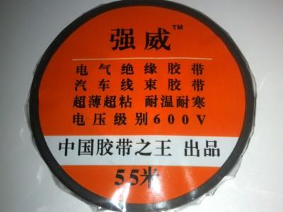 永乐电工胶带超薄超粘电工胶带50米电胶带黑胶布永乐胶布强力55米